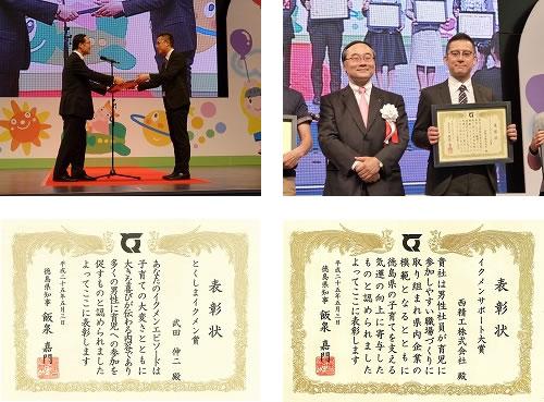 「イクメンサポート大賞」&「とくしまイクメン賞」受賞