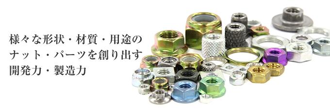 様々な形状・材質・用途のナットを創り出す開発力・製造力