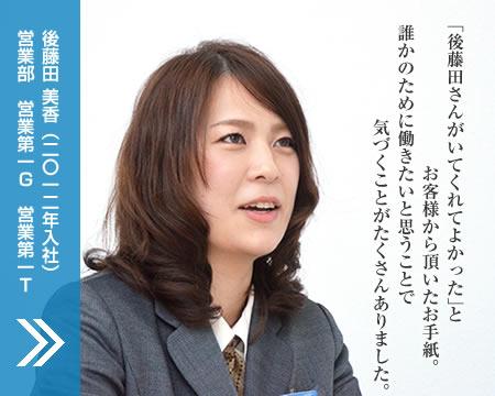 後藤田 美香