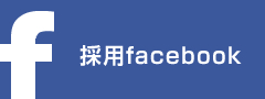 西精工 採用facebook