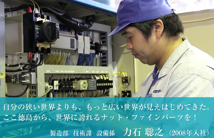 力石 聡之(2008年入社)