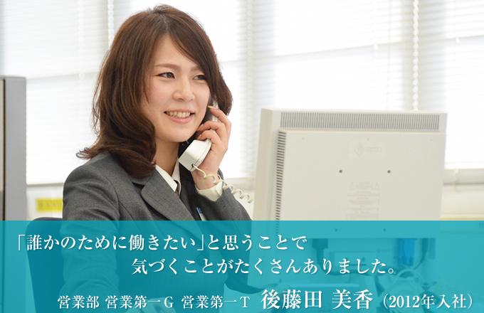 後藤田 美香(2012年入社)