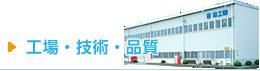工場・技術・品質