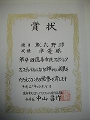 n09122501